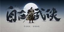 腾讯携西山居推手游《剑侠情缘2:剑歌行》 12月执剑首测