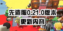 迷你世界迷你世界先遣服0.21.0版本更新 最多40人联机在线