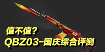 CF手游QBZ03-国庆综合评测