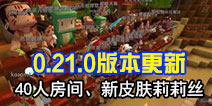迷你世界0.21.3版本更新 40人房间开放