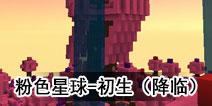 迷你世界粉色星球-初生(降临)