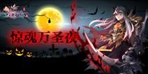 《仙剑奇侠传五》11.7仙情公测 万圣夜活动来袭
