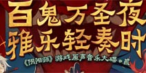 阴阳师11月1日更新公告 数珠上线一目连皮肤上新