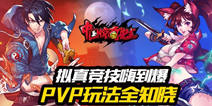 拟真竞技嗨到爆《中国惊奇先生》PVP玩法揭秘