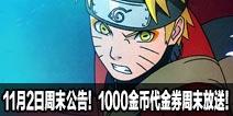 11月2日周末活动公告!火影忍者手游1000金币代金券周末放送!