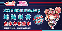 2018 ChinaJoy 超级联赛分赛区合作单位招募进行中