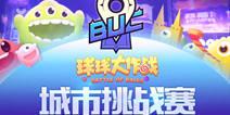 《球球大作战》城市挑战赛武汉站 嗨翻光谷,闯向西安!
