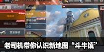 """CF手游老司机带你认识新地图""""斗牛镇"""""""