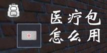 据点守卫放逐游戏医疗包怎么用 怎么回血