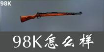 据点守卫放逐游戏98K怎么样 98K狙击枪好不好用