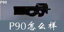 据点守卫放逐游戏P90怎么样 P90冲锋枪好不好用