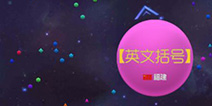 球球大作战颜色括号 颜色名字代码大全