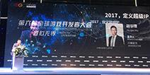 GMGC成都2017|闪耀星光董事长胡华璞:新武侠《昆仑》会是下一个超级IP