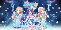 《星梦想48》11月23日星光测试 一起守护星光与梦想