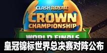 皇冠锦标世界总决赛对阵公布!总奖金40万美元