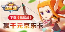 来4399游戏盒下载《战就战》赢千元京东卡