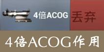 放逐游戏4倍ACOG有什么用