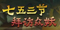 阴阳师七五三节活动怎么玩 七五三节规则奖励详解