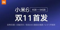 售价2299元!4GB+64GB版本小米6双十一正式首发