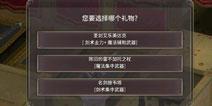 魔女之泉3武器怎么强化 魔女之泉3男主送的武器怎么选择