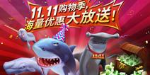 《饥饿鲨:进化》iOS中文版推出 双11优惠活动多