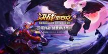 《决战!平安京》11月22日集结首测 新版官网今日上线