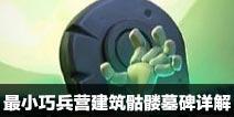 皇室战争最小巧兵营建筑骷髅墓碑详解!