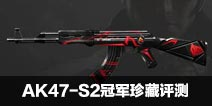 CF手游AK47-S2冠军珍藏评测