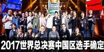 皇室战争2017世界总决赛中国区选手确定!