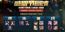王者荣耀感恩节回馈永久英雄皮肤免费换 11月14日不停机更新
