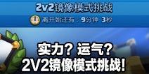实力?运气?11月14日皇室战争2V2镜像模式挑战!