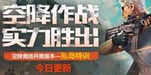 CF手游荒岛特训11月15日安卓版上线 更新游戏即领288钻石