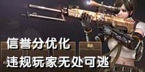CF手游信誉分优化-违规玩家无处可逃!