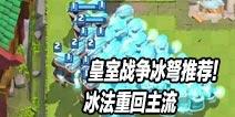 皇室战争冰弩卡组推荐!冰法重回主流!