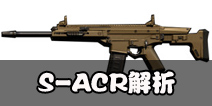 荒野行动S-ACR解析