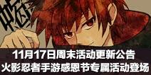 11月17日周末活动更新公告 火影忍者手游感恩节专属活动登场