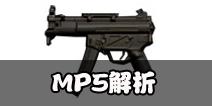 荒野行动MP5解析