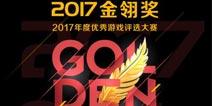 """触手直播荣获2017金翎奖""""最佳直播平台""""奖项"""