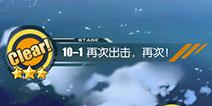 碧蓝航线10-1掉落