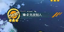 碧蓝航线10-2掉落