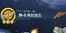 碧蓝航线10-3掉落