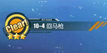 碧蓝航线10-4掉落