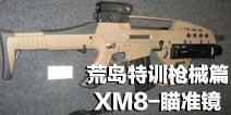 CF手游荒岛特训XM8-瞄准镜解析