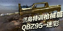 CF手游荒岛特训-QBZ95迷彩评测
