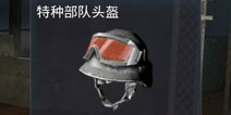放逐游戏头盔属性一览