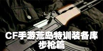 CF手游荒岛特训装备库-步枪篇