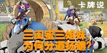 【卡牌说第16期】三闺蜜三姐妹,为何分道扬镳?