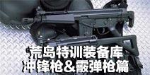 CF手游荒岛特训装备库-冲锋枪&霰弹枪篇