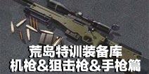 CF手游荒岛特训装备库-机枪&狙击枪&手枪篇