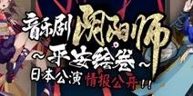 阴阳师音乐剧情报 来年春天共赏绮美平安绘卷